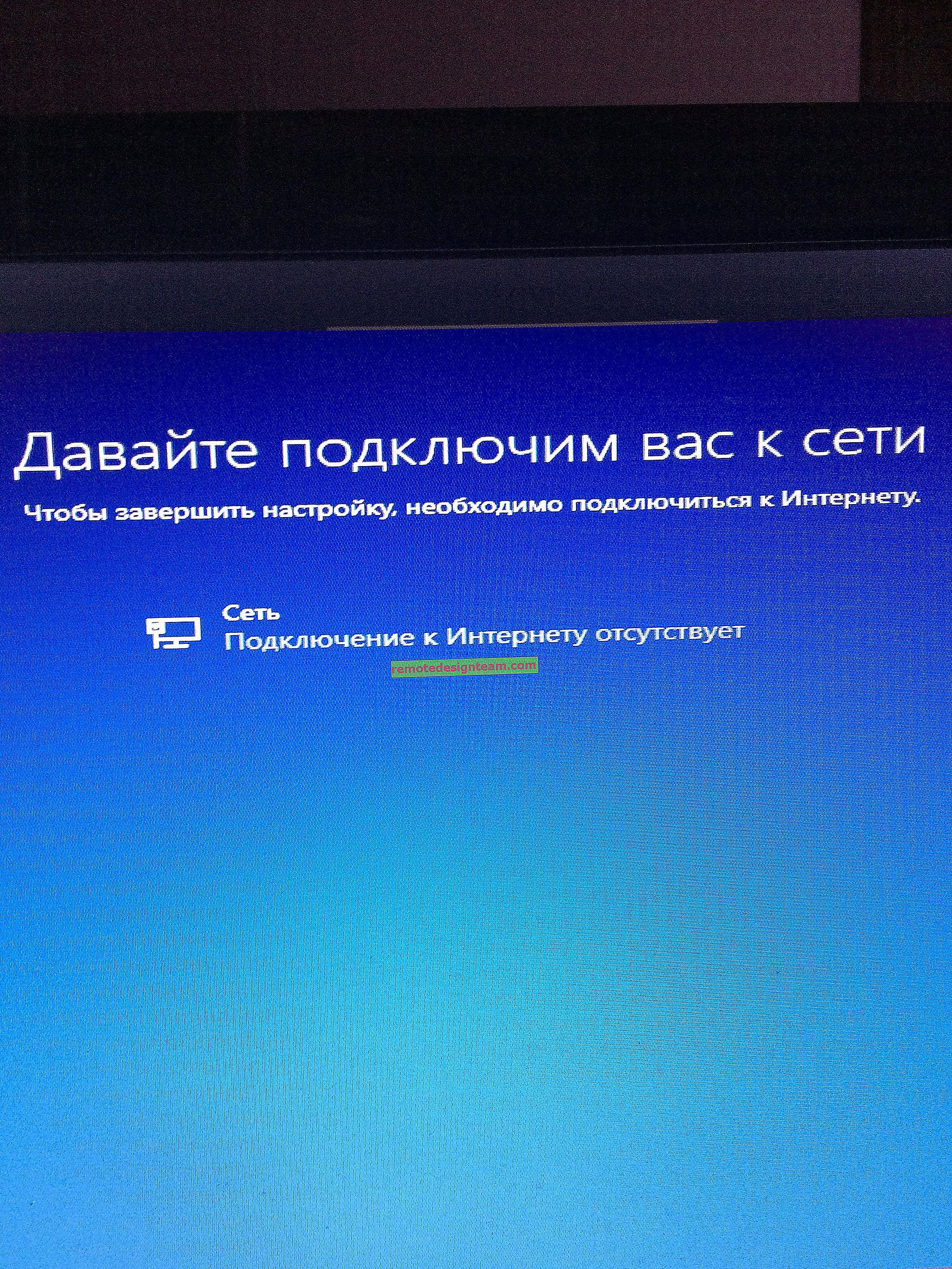 Windows 10'da tanınmayan ağ. İnternet bağlantısı yok