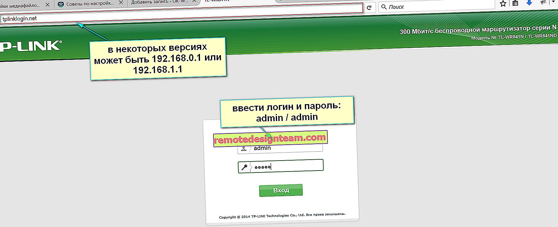 Zaloguj się do swojego osobistego konta routera TP-Link