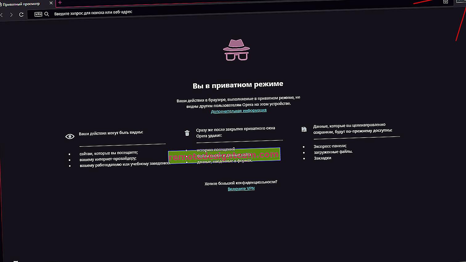 Режим інкогніто в браузері Opera, або як відкрити конфіденційне вікно?