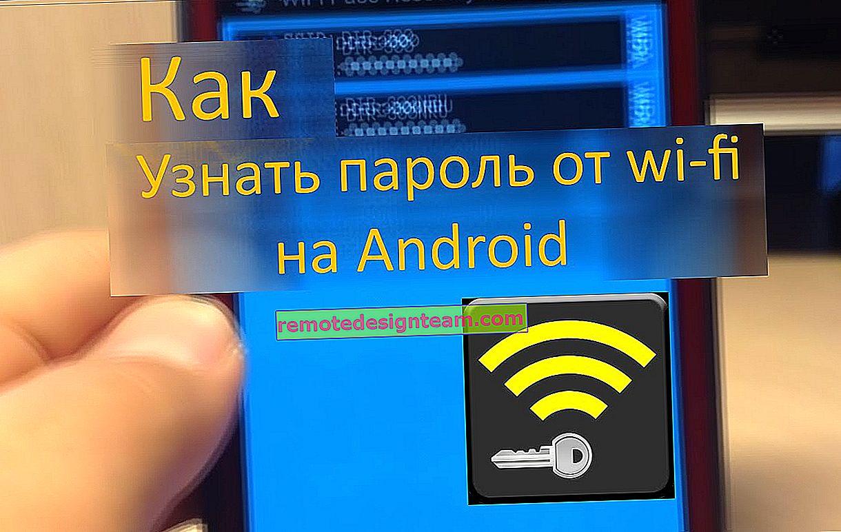 Як подивитися пароль від свого Wi-Fi на телефоні Android?