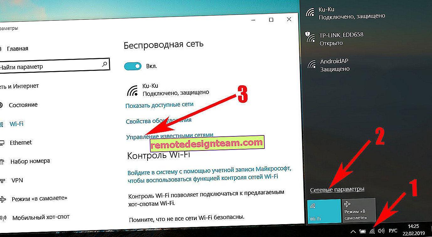 Як забути мережу Wi-Fi на Windows 10?