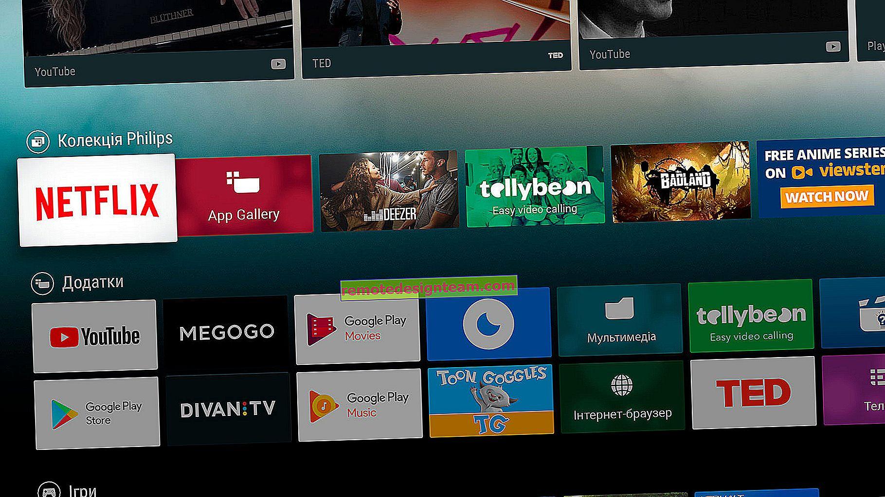 كيف أقوم بتحديث البرنامج الثابت (البرنامج) الخاص بتلفزيون Philips الخاص بي على تلفزيون Android TV؟