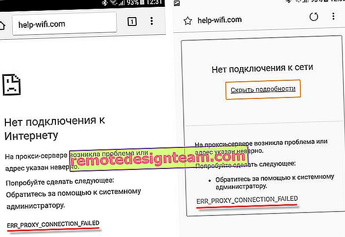 Помилка ERR_PROXY_CONNECTION_FAILED на Android телефоні
