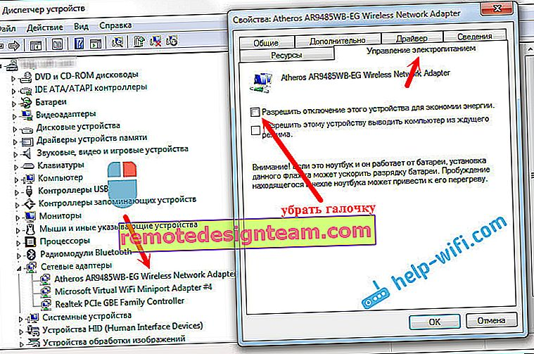 Cegah penonaktifan adaptor nirkabel di Windows